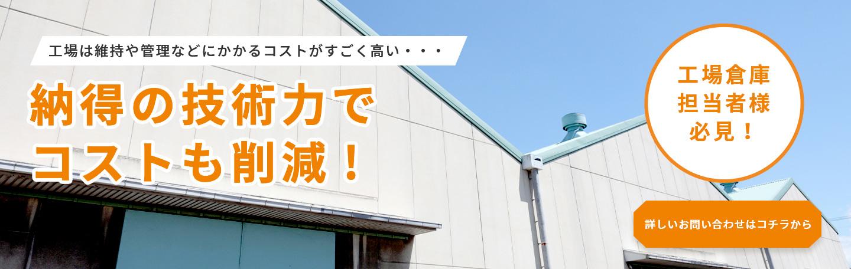 工場倉庫塗装