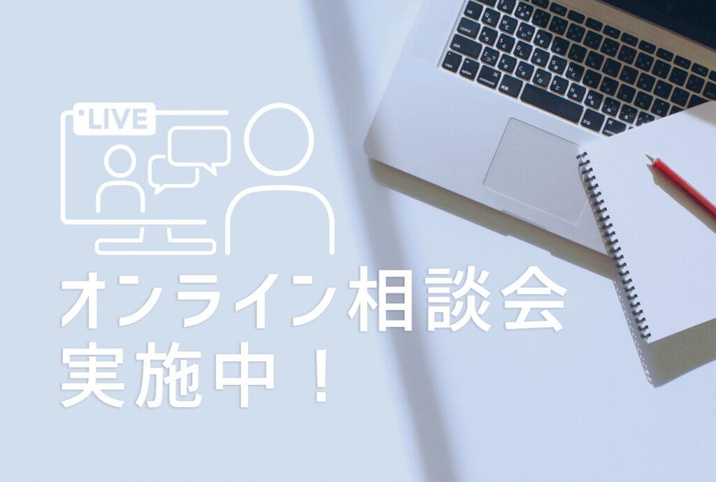 オンライン相談会開催中!
